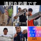 清和丸の釣果